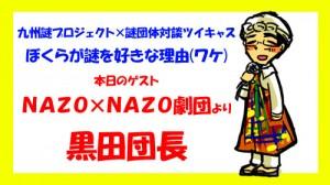 bokunazo-vol15-1