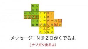 bokunazo-vol19-3