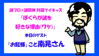 bokunazo-vol2-1