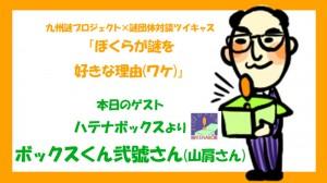 bokunazo-vol3-2
