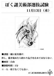 bokunazo-vol5-1