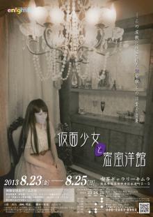 misshitsu-poster